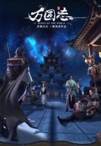 Wings of the World (Wan Guo Zhi) ปนิธานหมื่นก๊ก