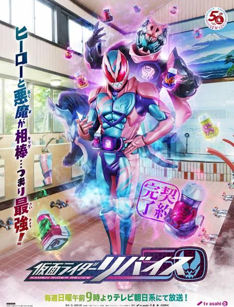 Kamen Rider Revice มาสค์ไรเดอร์รีไวซ์ ตอนที่ 1-7 ซับไทย