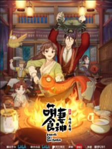 Meng Qi Shi Shen 2nd Season สูตรรักซินเดอเรลล่า ภาค 2