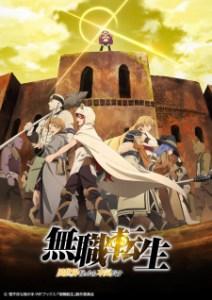 Mushoku Tensei - Isekai Ittara Honki Dasu 2nd Season เกิดชาตินี้พี่ต้องเทพ ภาค 2