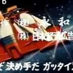 超スーパーカー ガッタイガー 【概要・あらすじ・主題歌・登場人物・声優】