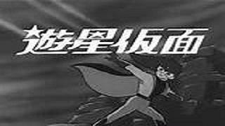 遊星仮面 【概要・あらすじ・主題歌・登場人物・声優】