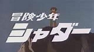 冒険少年シャダー 【概要・あらすじ・主題歌・登場人物・声優】
