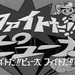 ファイトだ!!ピュー太 【概要・あらすじ・主題歌・登場人物・声優】