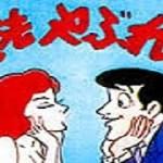六法やぶれクン 【概要・あらすじ・主題歌・登場人物・声優】