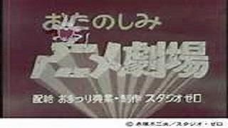 おたのしみアニメ劇場 【概要・あらすじ・主題歌・登場人物・声優】