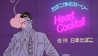 ハートカクテル 【概要・あらすじ・主題歌・登場人物・声優】