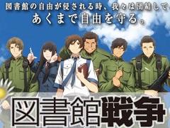 図書館戦争 【概要・あらすじ・主題歌・登場人物・声優】