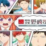 月刊少女野崎くん 【概要・あらすじ・主題歌・登場人物・声優】