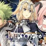 Fate/Apocrypha 【概要・あらすじ・主題歌・登場人物・声優】