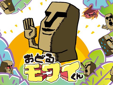 おどるモワイくん 【概要・あらすじ・主題歌・登場人物・声優】