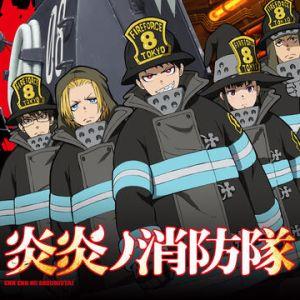 炎炎ノ消防隊 【概要・あらすじ・主題歌・登場人物・声優】