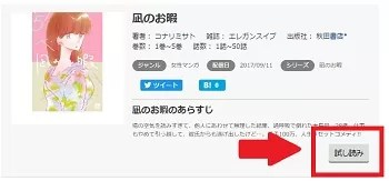 漫画「凪のお暇」をmusic.jpで試し読み
