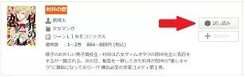 マンガ「村井の恋」をBookLive!(ブックライブ)で試し読みk