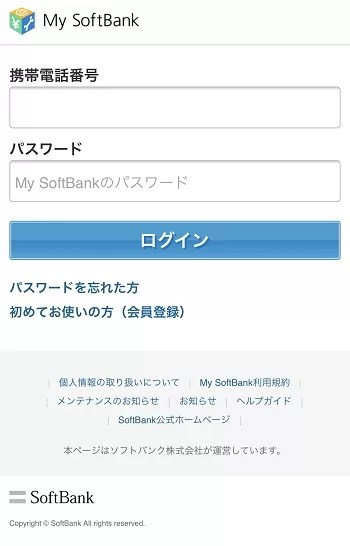 music.jpソフトバンクで登録する手順