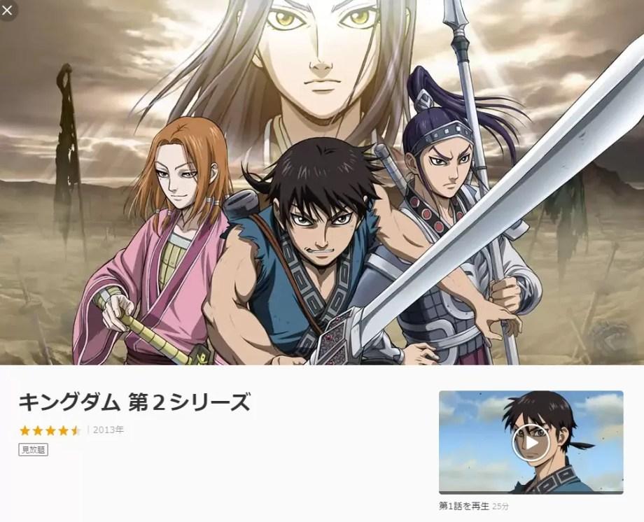 U-NEXTではアニメ「キングダム」動画を無料視聴