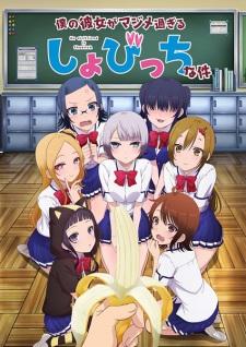 Boku no Kanojo ga Majimesugiru Sho-bitch na Ken 5