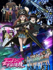 Mouretsu Pirates 14