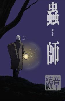 Mushishi Zoku Shou 33