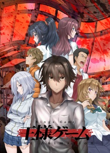Ousama Game The Animation 30