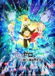 Re:Zero kara Hajimeru Isekai Seikatsu 2nd Season Part 2 25