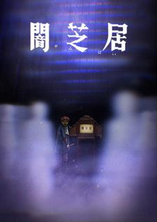 Yami Shibai 8 43
