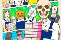 Skull-face bookseler honda san
