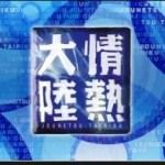 【進撃の巨人】情熱大陸に諫山先生が登場!11月18日 (日) よる 11時00分より放送!