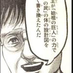 【進撃の巨人】ネタバレ114話考察!始祖の新しい能力とは!進撃も比較検証!
