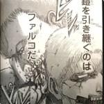 【進撃の巨人】ネタバレ119話考察!ファルコの顎巨人化を検証!継承した役割と真相は?