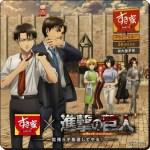 【進撃の巨人×すき家】コラボ!8月21日~9月30日(月)イベント情報まとめ!