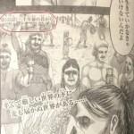 【進撃の巨人】ネタバレ122話考察!二千年前後の君を検証!ユミルかヒストリア子どもか?
