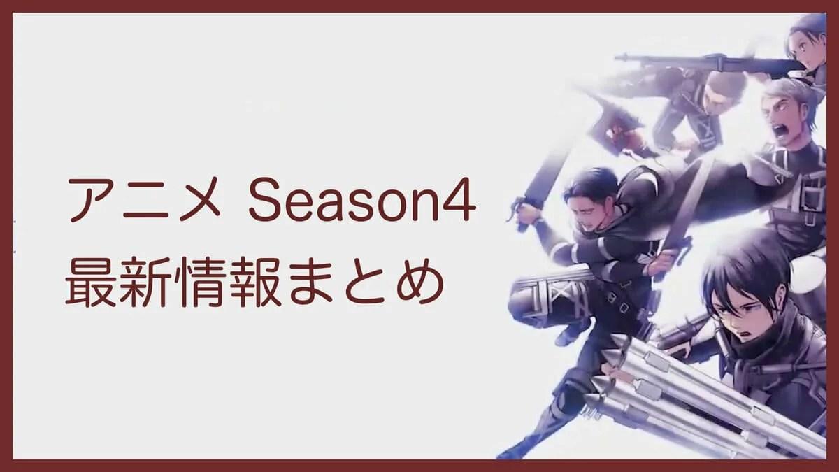 進撃の巨人アニメシーズン4(最新)