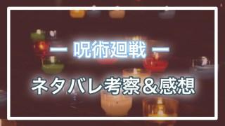 ネタバレ 呪術 廻 138 戦
