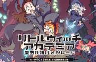 Little Witch Academia - Segundo OVA ganha novo trailer!