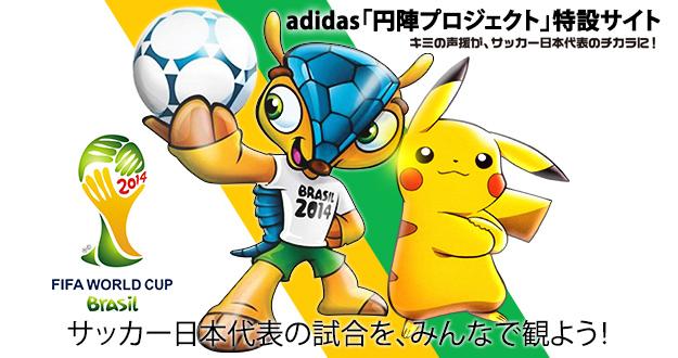 Pikachu será o mascote do Japão na Copa do Mundo!