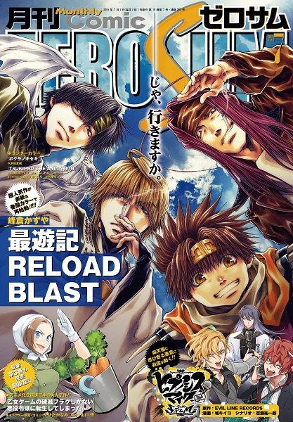 Saiyuki Reload Magazine Cover