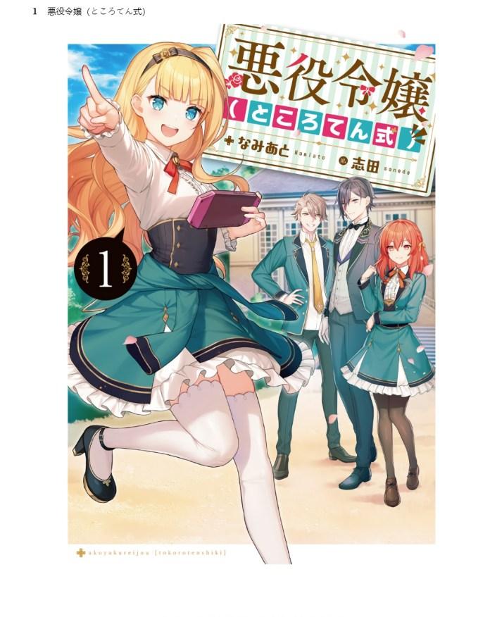 akuyaku reijou tokoroten shiki volume 1 1