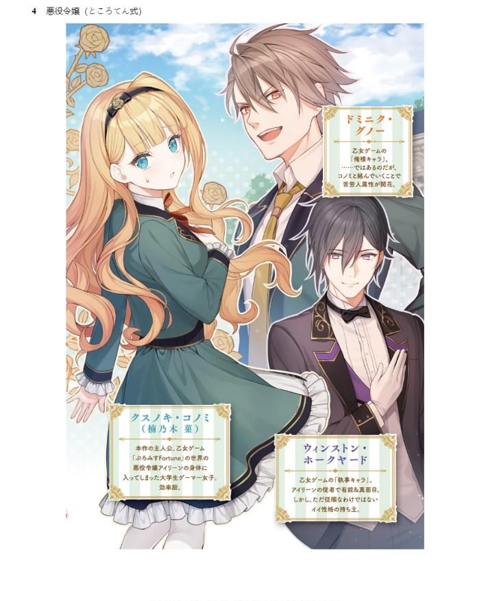 akuyaku reijou tokoroten shiki volume 1 3