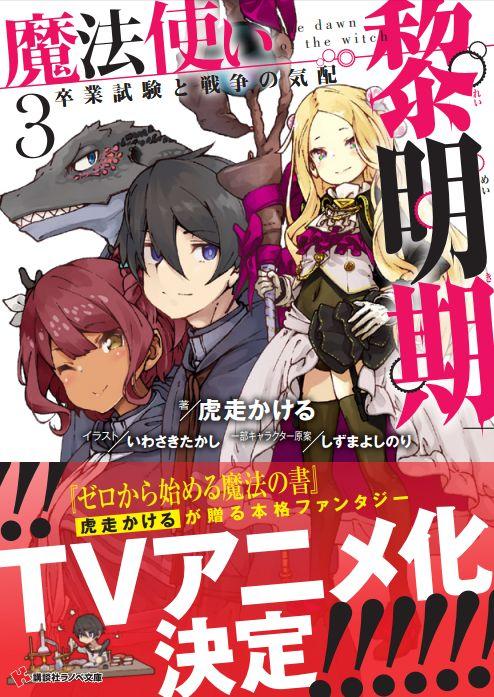 Anime Mahoutsukai Reimeiki Announcement