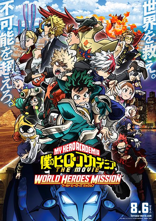 Boku no Hero Academia the Movie World Heroes