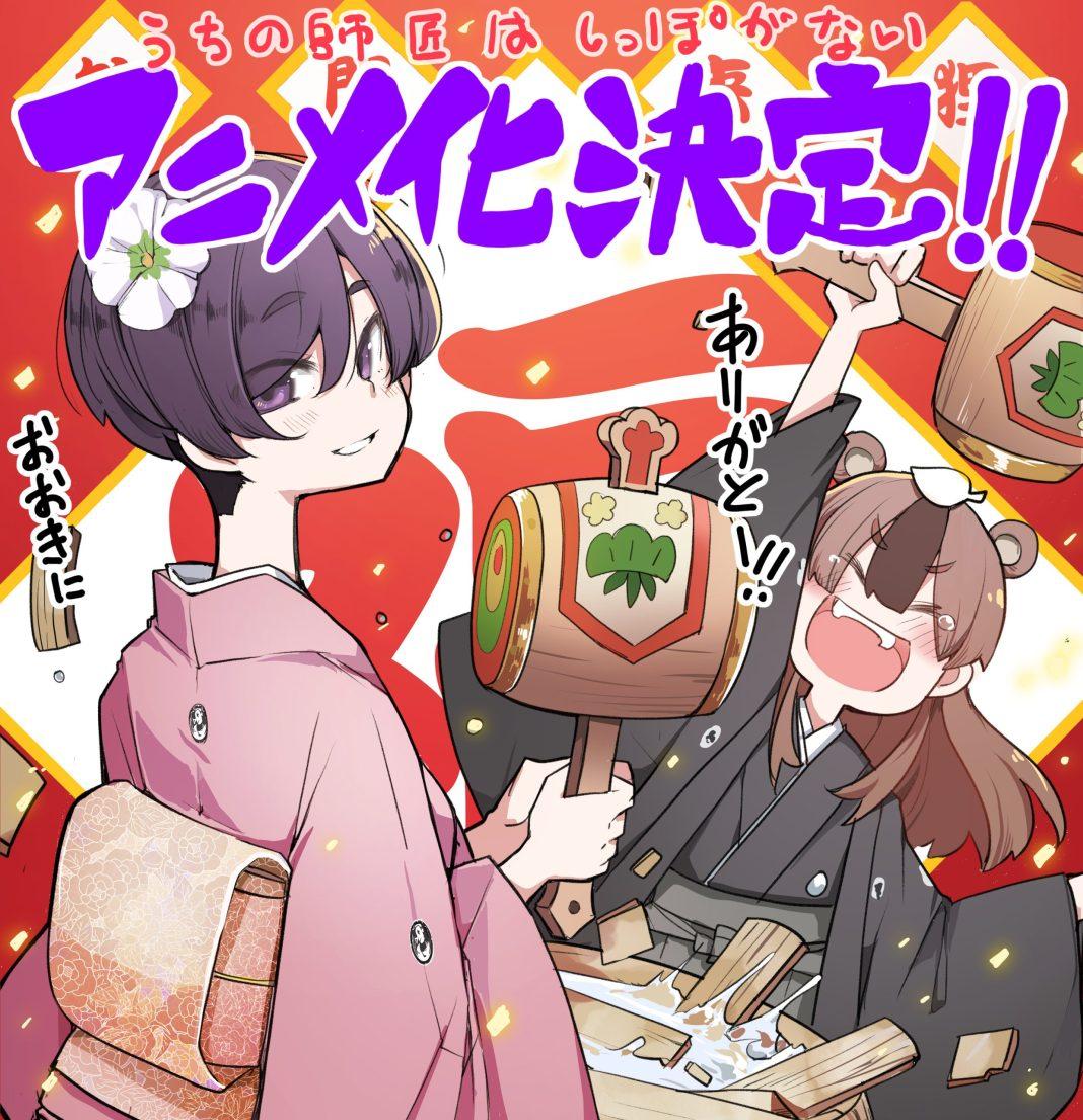 Adaptation Anime Uchi no Shishou wa Shippo ga Nai