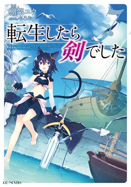 Manga Tensei Shittara Ken Deshita Cover