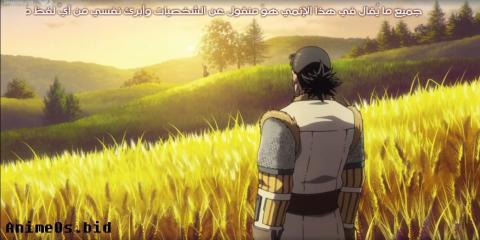 Vinland Saga - الحلقة 24