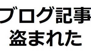 「ブログ記事をパクられていました」。ブログを更新しなかった理由の詳細です。【アニメを見始めたおっさんが見てみたブログ!】