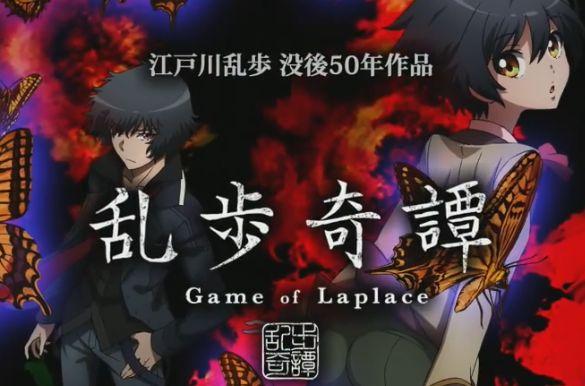 「乱歩奇譚 Game of Laplace」をアニメを見始めたおっさんが見てみた!【感想・評価★★☆☆☆】 #乱歩奇譚 つまらないアニメ特集。ひどいアニメは見る必要がないので参考にしてください。【クソアニメ】