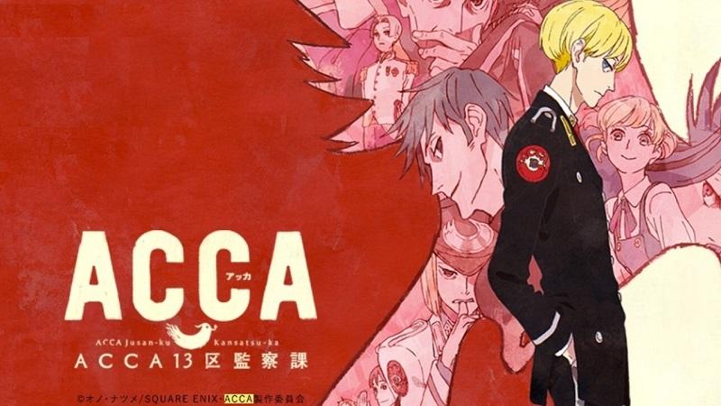 ONE III NOTESのボーカルがORESAMAのぽんさん 「ACCA13区監察課」をアニメを見始めたおっさんが見てみた!【レビュー・感想・評価★★★★★】 #ACCA13区監察課 #ACCA_anime #ACCA #アニメ