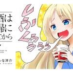 「お酒は夫婦になってから」をアニメを見始めたおっさんが見てみた!【レビュー・感想・評価★☆☆☆☆】 #お酒は夫婦になってから