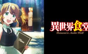 「異世界食堂」をアニメを見始めたおっさんが見てみた!【レビュー・感想・評価★★★★☆】 #異世界食堂