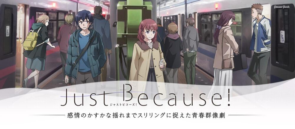 「Just Because!(ジャストビコーズ)」をアニメを見始めたおっさんが見てみた!【レビュー・感想・評価★★★★★】 #Just Because